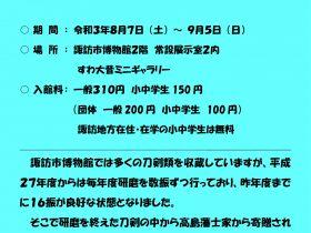ミニギャラリー展「高島藩の刀剣」諏訪市博物館