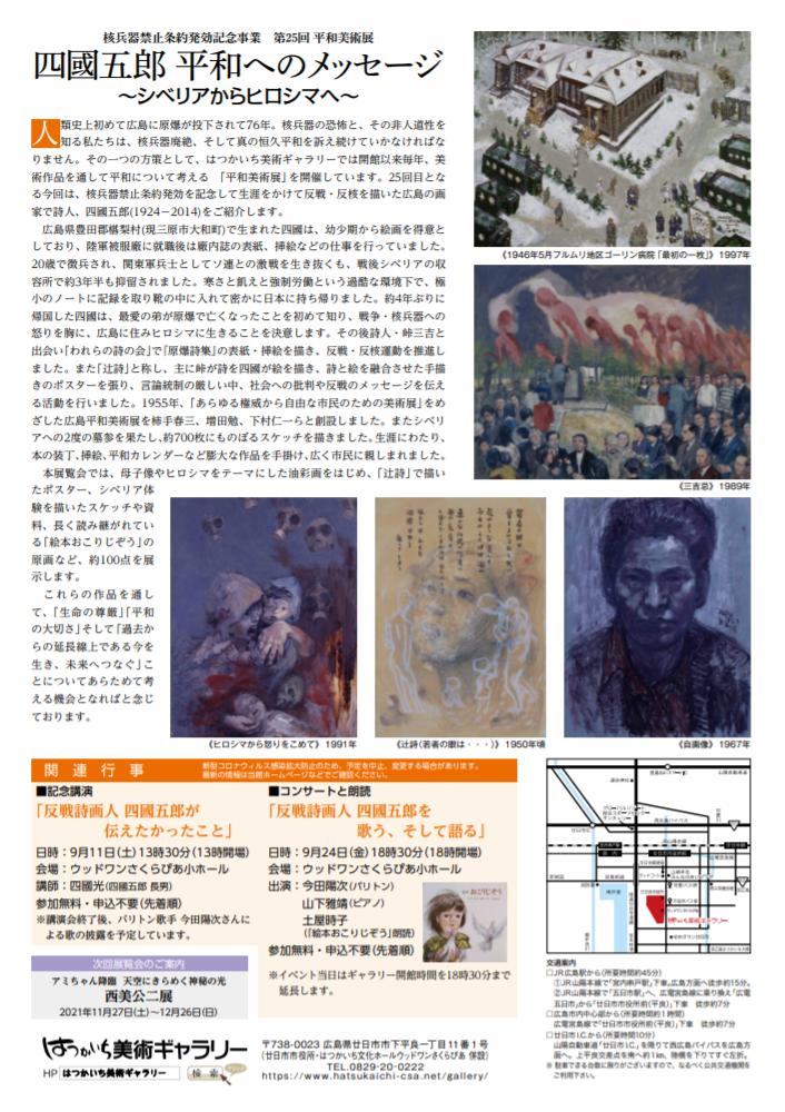 核兵器禁止条約発効記念事業 第25回平和美術展「四國五郎 平和へのメッセージ~シベリアからヒロシマへ」はつかいち美術ギャラリー