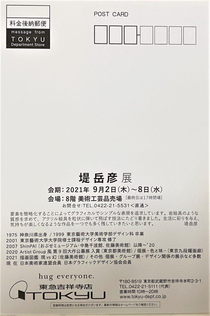 「堤岳彦 展」東急吉祥寺店
