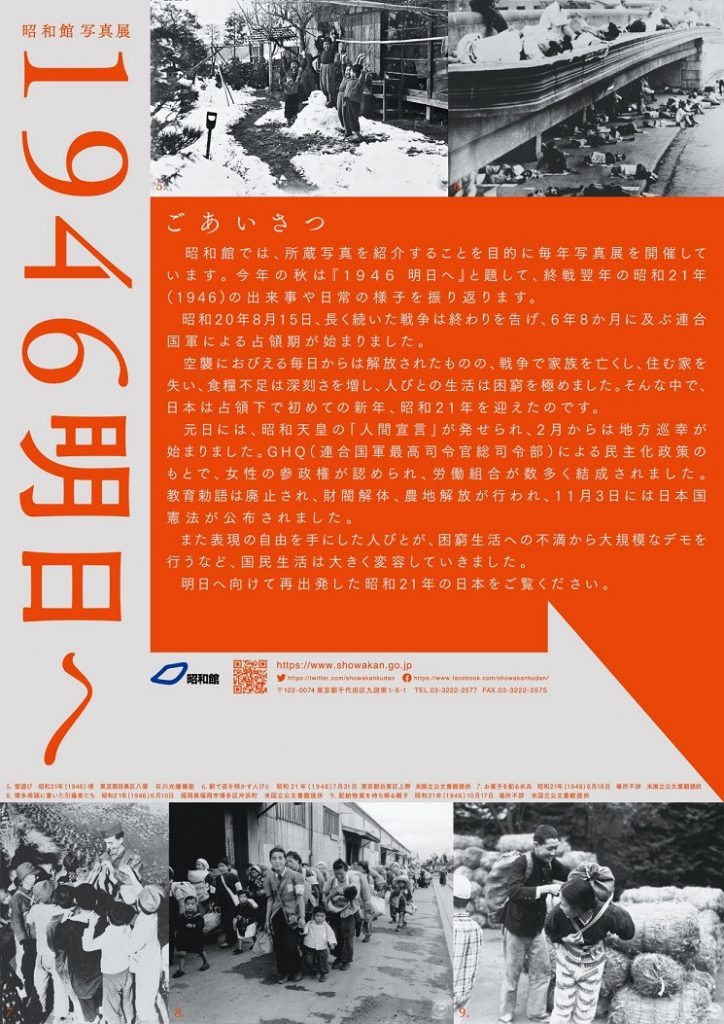 写真展「1946 明日へ」昭和館