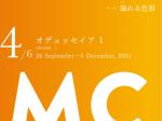 シャガール・コレクション展「オデュッセイア1」高知県立美術館