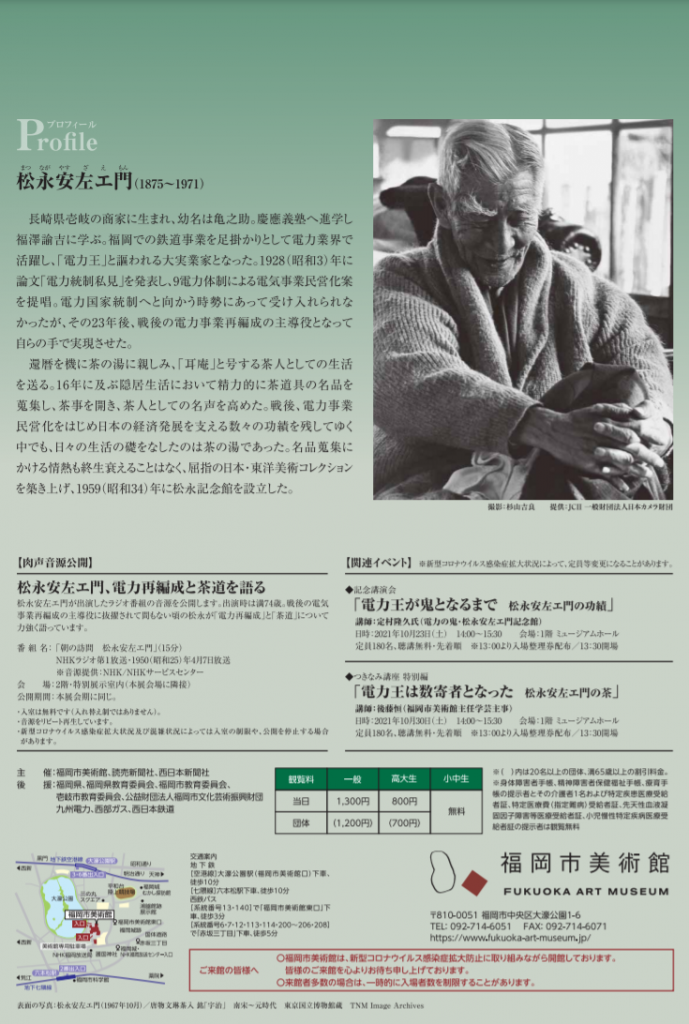 特別展「没後50年 電力王・松永安左エ門の茶」福岡市美術館