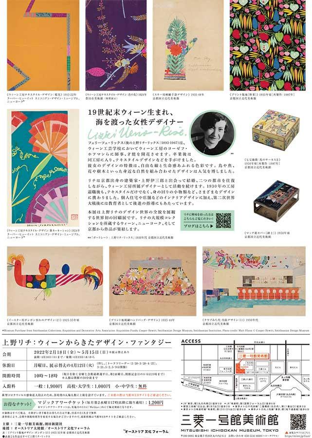 「上野リチ:ウィーンから来たデザイン・ファンタジー」三菱一号館美術館