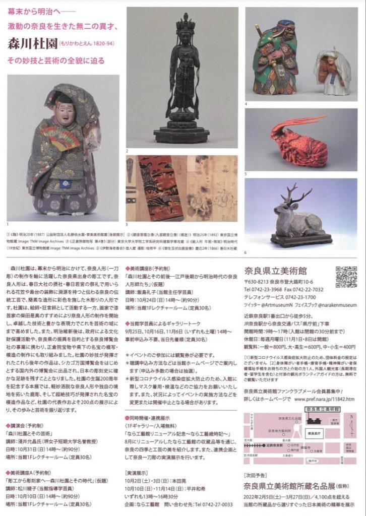 特別展「生誕200周年記念 森川杜園展」奈良県立美術館