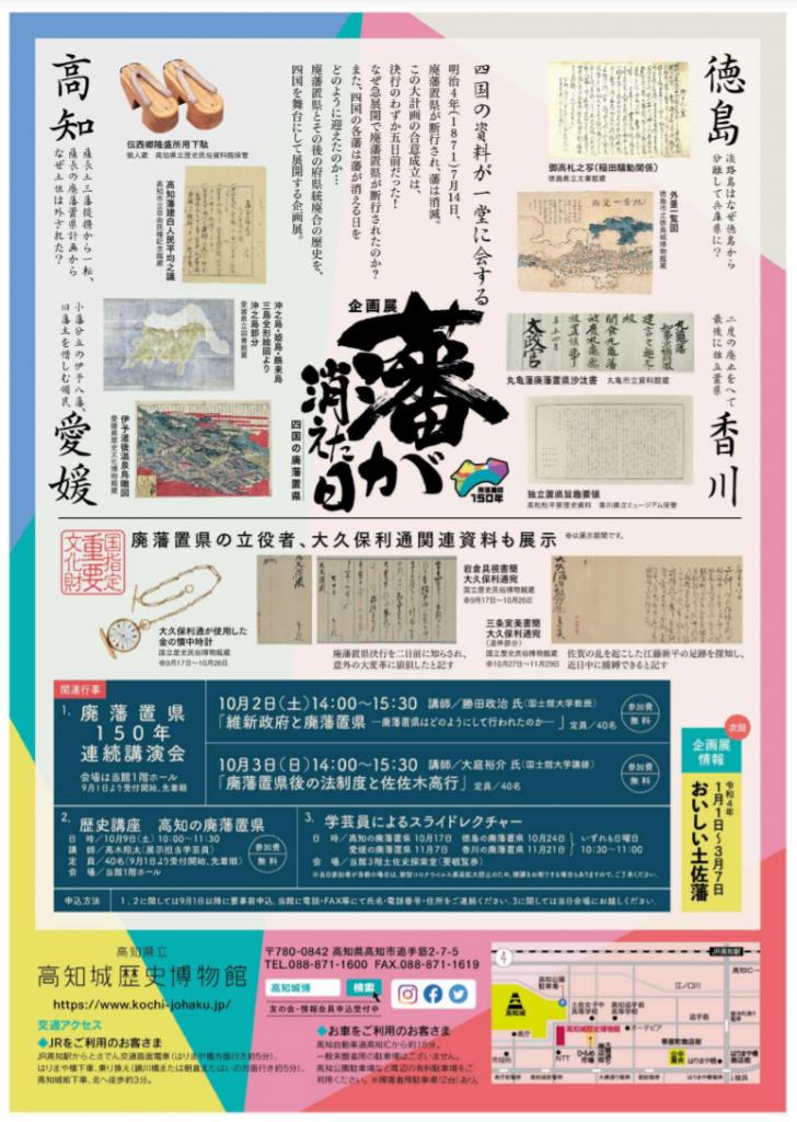 「廃藩置県150年  藩が消えた日 ~四国の廃藩置県~」高知城歴史博物館
