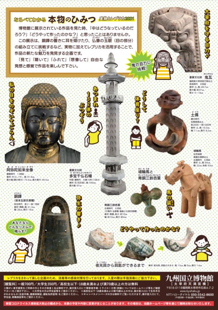 「ならべてわかる本物のひみつ~実物とレプリカ 2021~」九州国立博物館