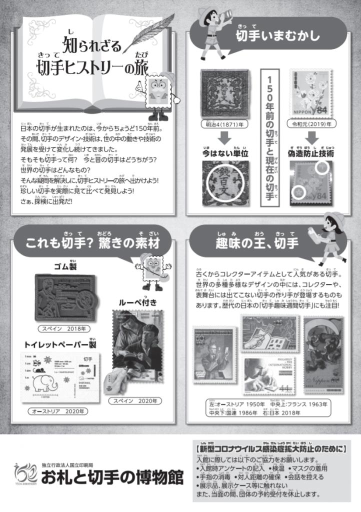 特集展示「切手の国の探検隊 150年 知られざる切手ヒストリー」お札と切手の博物館