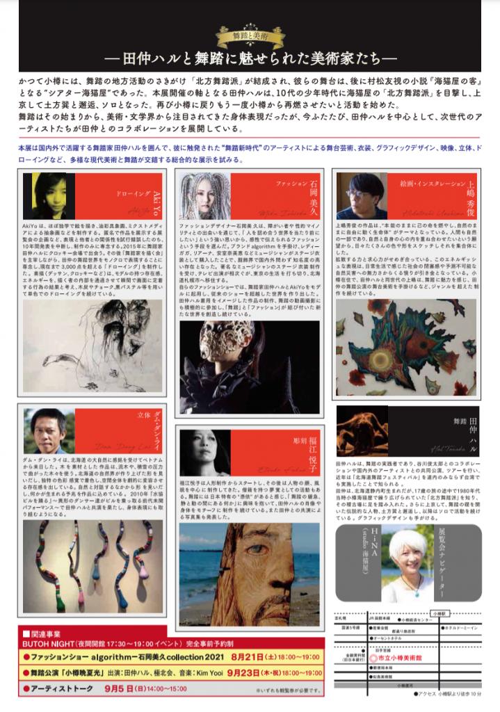 「舞踏と美術 小樽晩夏光」市立小樽美術館