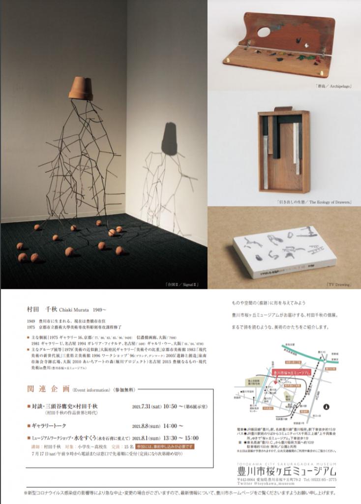 企画展 村田千秋〈記述の仕組み〉桜ヶ丘ミュージアム