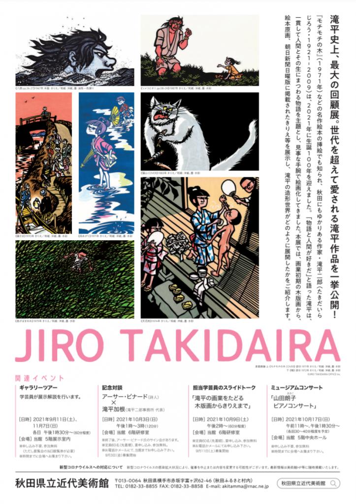 生誕100年 滝平二郎展「~ものがたりを描いた画家」秋田県立近代美術館