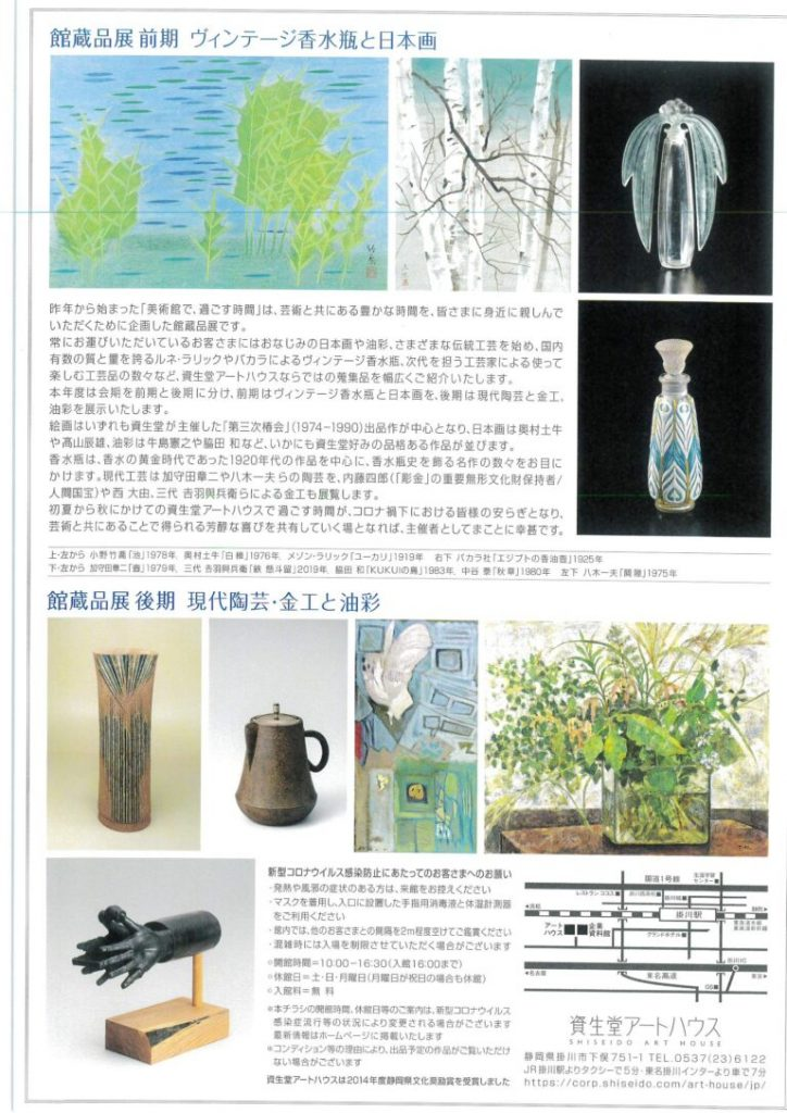 美術館で、過ごす時間 2021「館蔵品展 後期 現代陶芸・金工と油彩」資生堂アートハウス