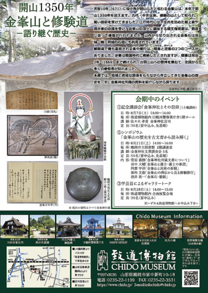 「金峯山と修験道 開山1350年記念-語り継ぐ