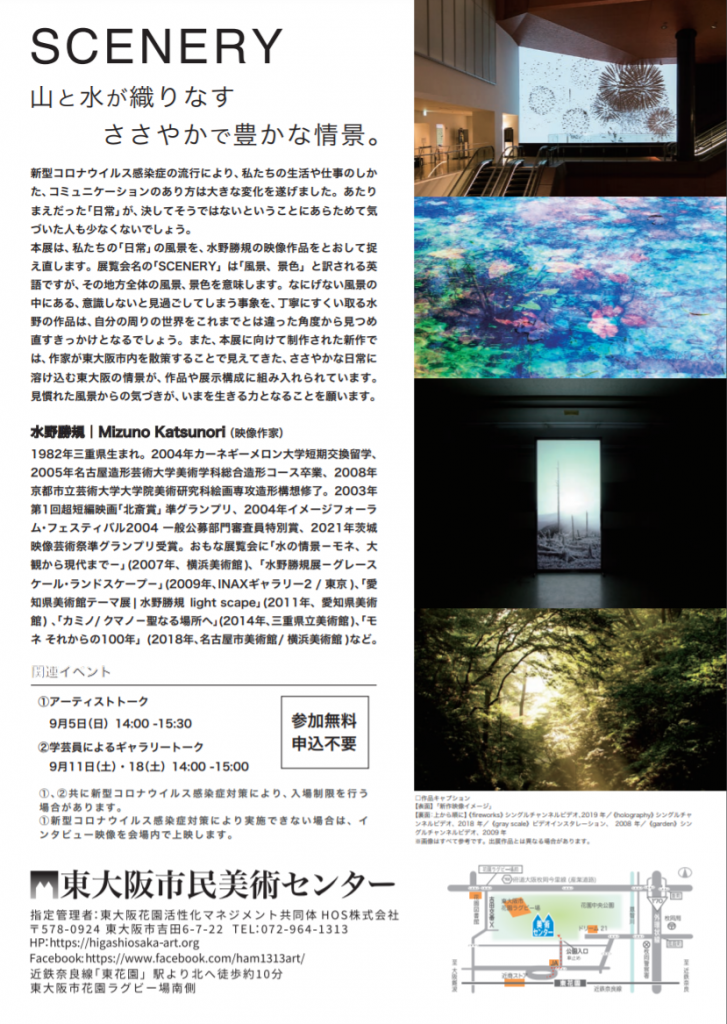 「弥次喜多と行く 東海道五十三次」東大阪市民美術センター