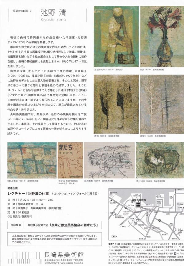「長崎の美術7 池野清展」長崎県美術館