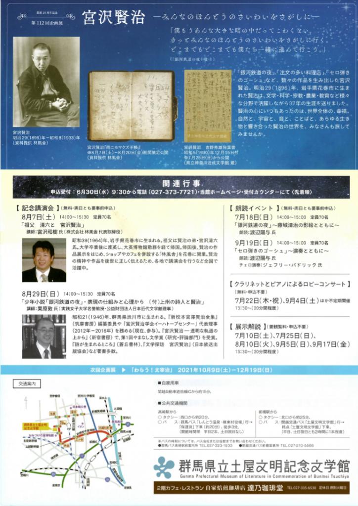 第112回企画展「宮沢賢治―みんなのほんとうのさいわいをさがしに―」群馬県立土屋文明記念文学館
