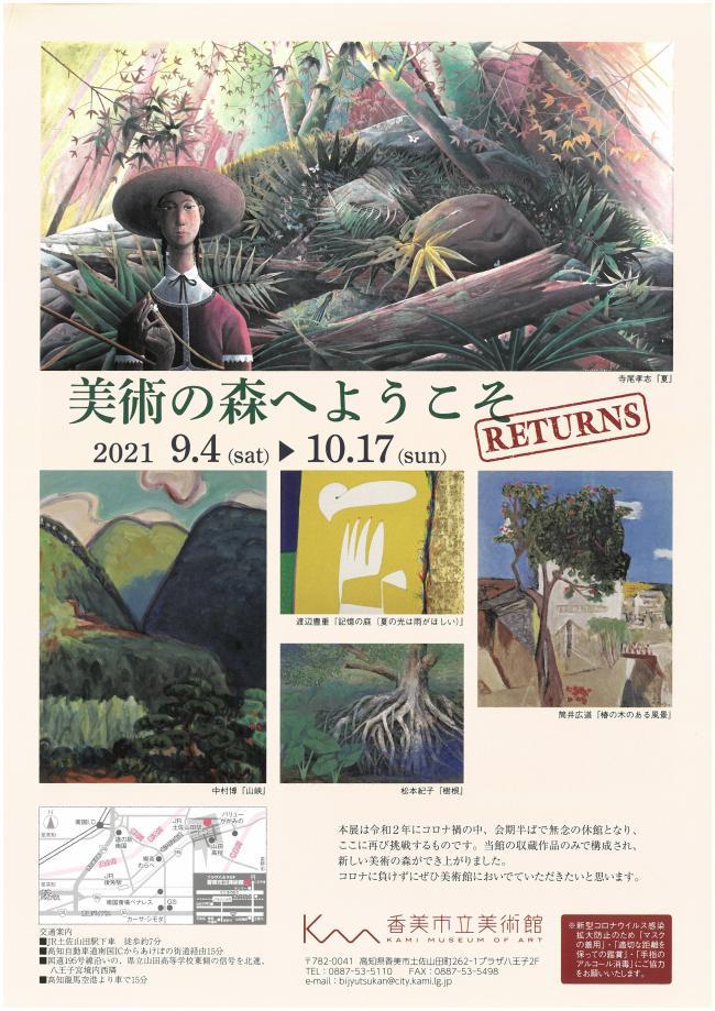 第93回企画展「美術の森へようこそ Returns」香美市立美術館