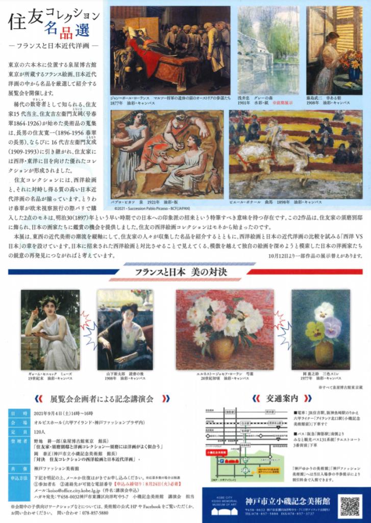 特別展住友コレクション名品選―フランスと日本近代洋画―それはモネから始まった」神戸市立小磯記念美術館