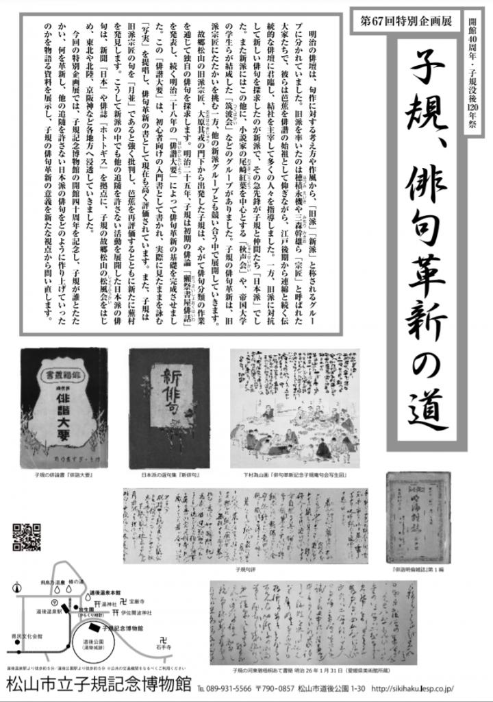 開館40周年・子規没後120年祭 第67回特別企画展「子規、俳句革新の道」松山市立子規記念博物館
