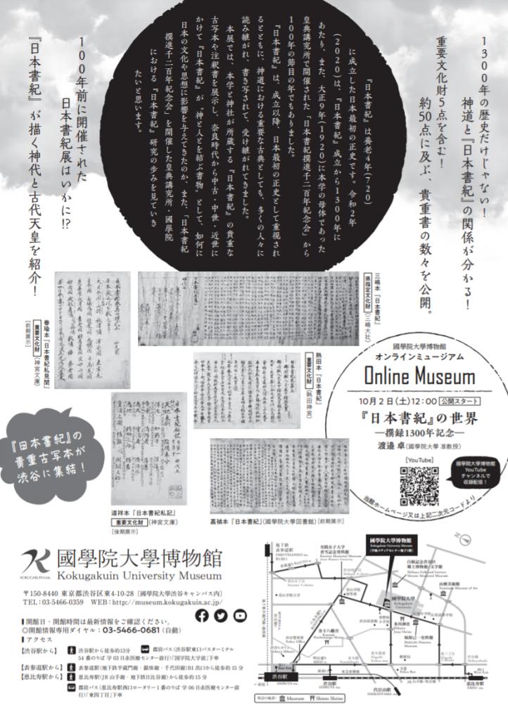 特別展「『日本書紀』撰録1300年―神と人とを結ぶ書物―」國學院大學博物館
