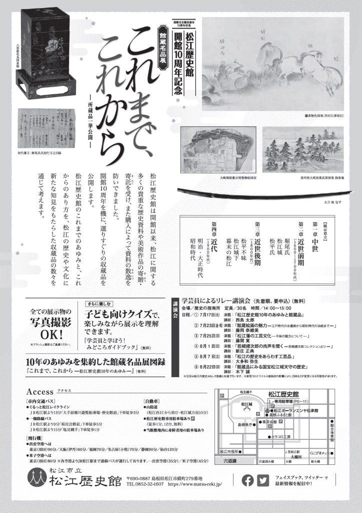 館蔵名品展「これまで、これから―所蔵品一挙公開―」松江歴史館