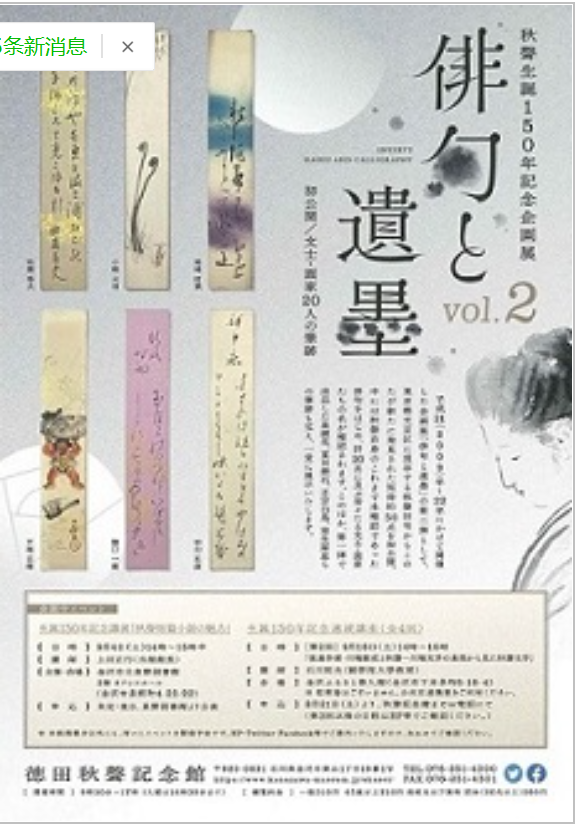 企画展 生誕150年記念「俳句と遺墨vol.2」徳田秋聲記念館