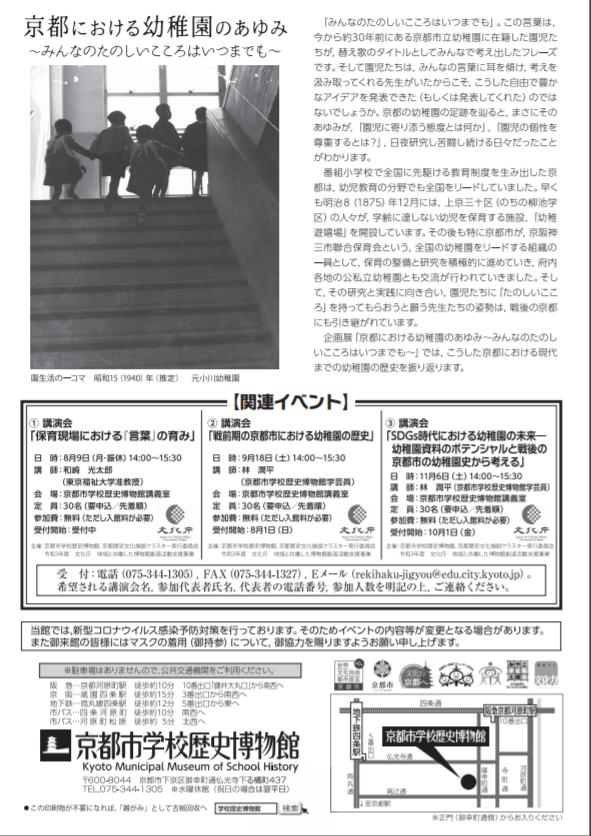 「藤ちょこ画集発売記念作品展「彩幻境」京都巡回展」京都市学校歴史博物館