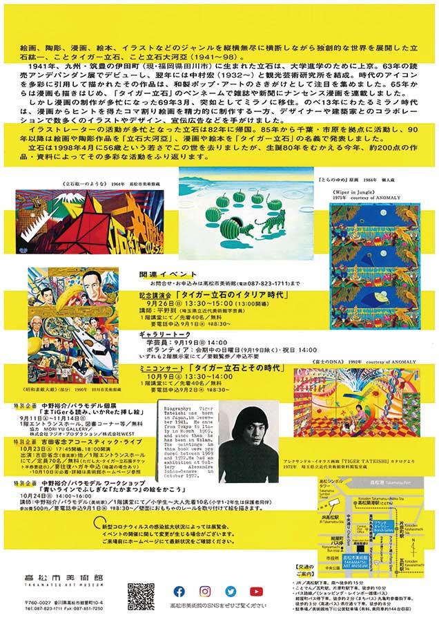 「大・タイガー立石展 変幻世界トラ紀行」高松市美術館