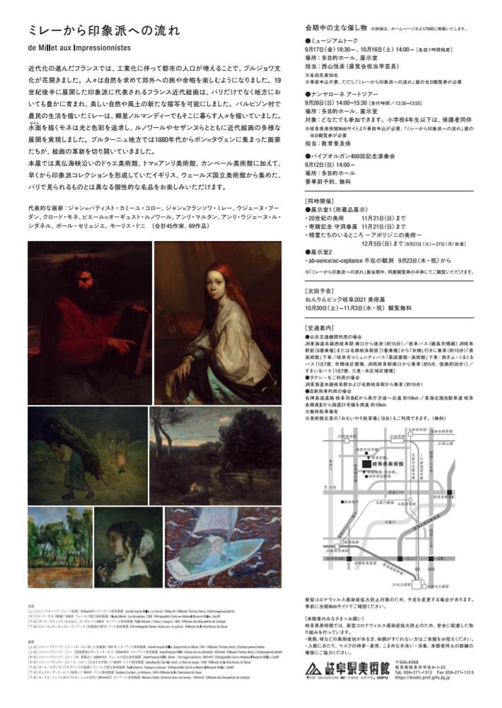 「ミレーから印象派への流れ」岐阜県美術館