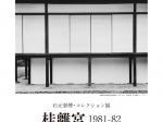 石元泰博・コレクション展「桂離宮1981-82」高知県立美術館