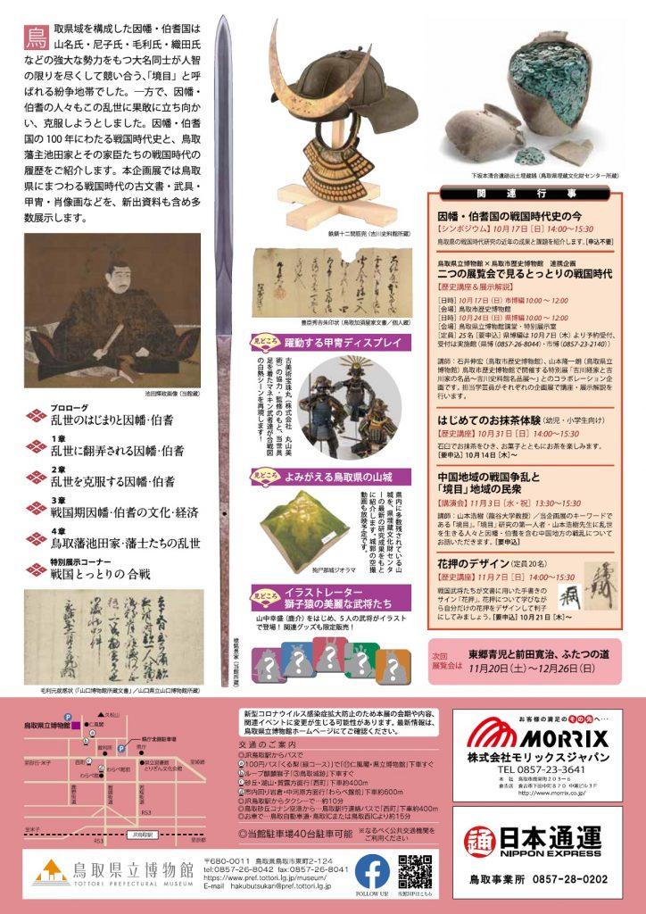 「とっとりの乱世―因幡・伯耆からみた戦国時代―」鳥取県立博物館