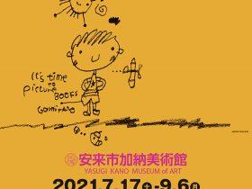「五味太郎作品展[絵本の時間]3」安来市加納美術館