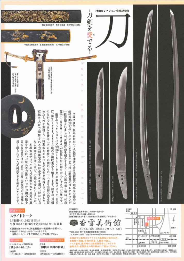 「村山コレクション受贈記念展「刀」ー刀剣を愛でる」香雪美術館