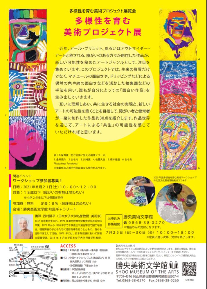 企画展「多様性を育む美術プロジェクト展」勝央美術文学館
