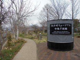 おぶせミュージアム・中島千波館-上高井郡-長野県
