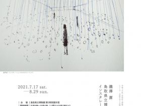 「瀧澤潔 鳥取県立博物館のためのインスタレーション2021」鳥取県立博物館