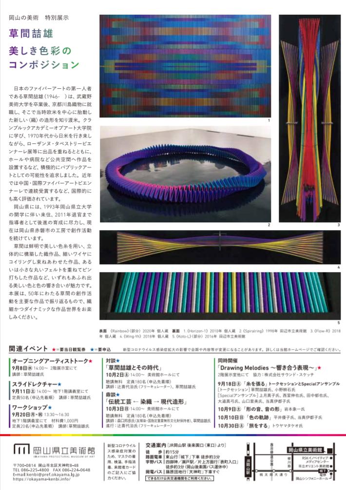 「草間喆雄 美しき色彩のコンポジション」岡山県立美術館