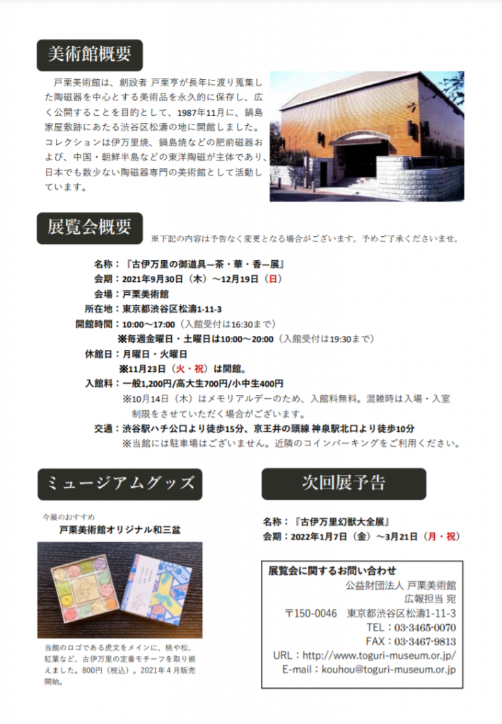 「古伊万里の御道具―茶・華・香―展」戸栗美術館