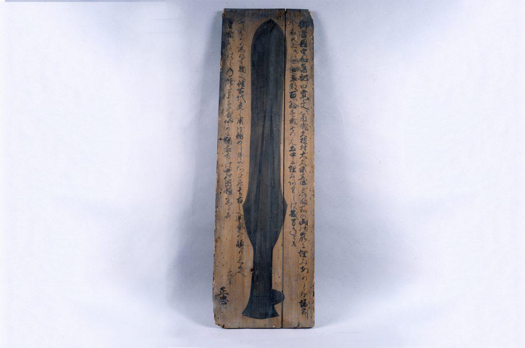 西予市宇和町日吉神社蔵銅矛採録棟札