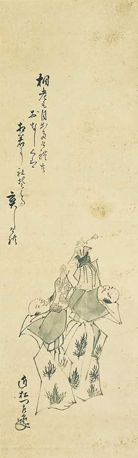 近松門左衛門 狂歌画賛 「高砂人形遣い図」 江戸時代前~中期(17~18世紀) 【後期展示】