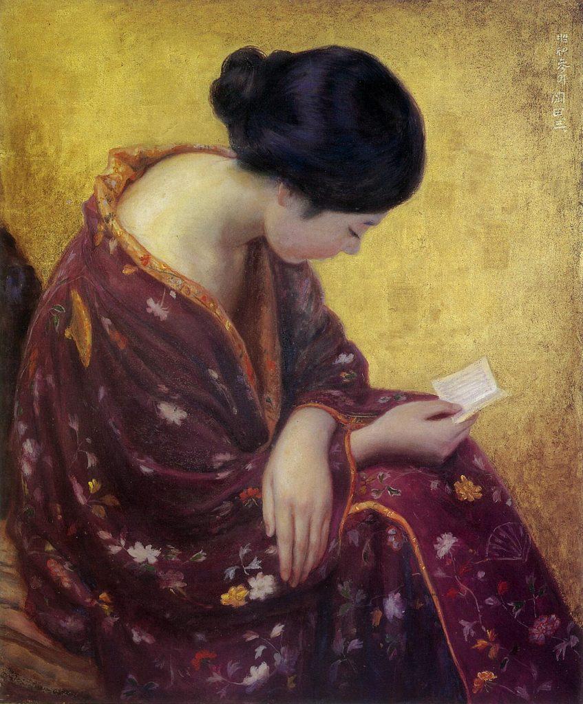 岡田三郎助《来信》 1928年