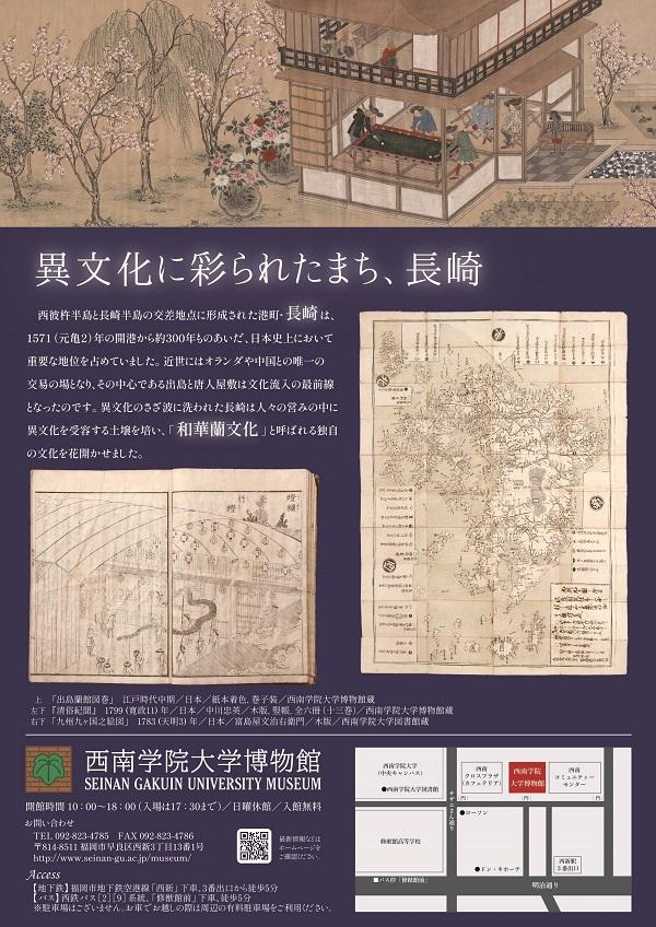 「長崎口と和華蘭文化―異文化のさざ波―」西南学院大学博物館