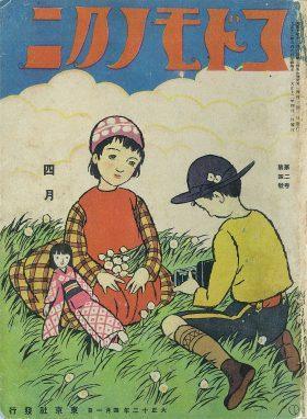 コドモノクニ 四月 大正12(1923)年