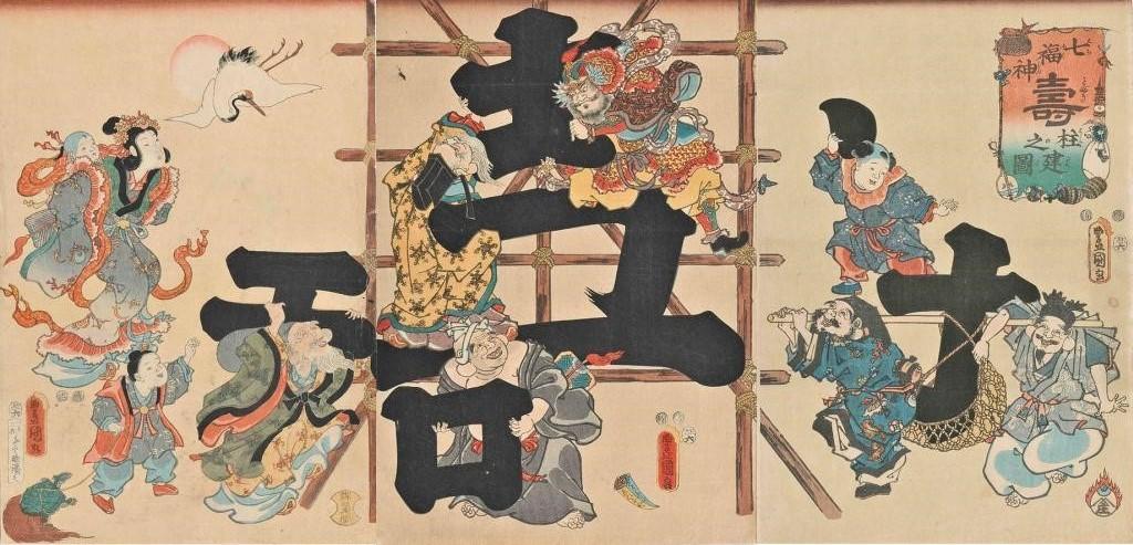 歌川豊国(歌川国貞) 《七福神 壽 柱建之図》 1853年6月