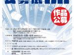 「松濤美術館公募展2022」渋谷区立松濤美術館