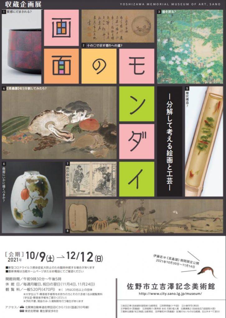 収蔵企画展「画面のモンダイ」佐野市立吉澤記念美術館