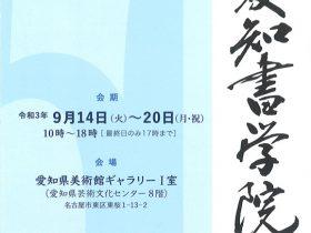 「第50回 愛知書学院展」 愛知県美術館