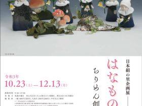 企画展「ちりめん創作人形展~はなものがたり~」群馬県立日本絹の里