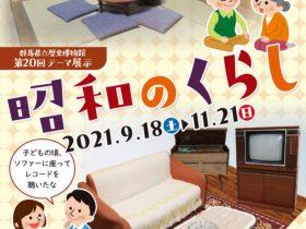 第20回テーマ展示「昭和のくらし」群馬県立歴史博物館