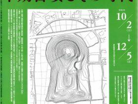 企画展「群馬の中期古墳とその時代」観音塚考古資料館