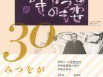 特別企画展「みつをが遺したものⅡ~「しあわせ」を追い求めた67年の生涯~」相田みつを美術館